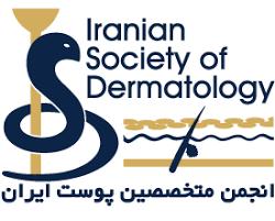 انجمن متخصص پوست ایران