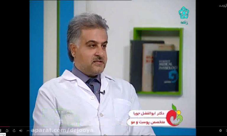 مراقبت پوست و مو | مصاحبه تلویزیونی دکتر ابوالفضل جویا با شبکه اصفهان | برنامه پزشکی سیب