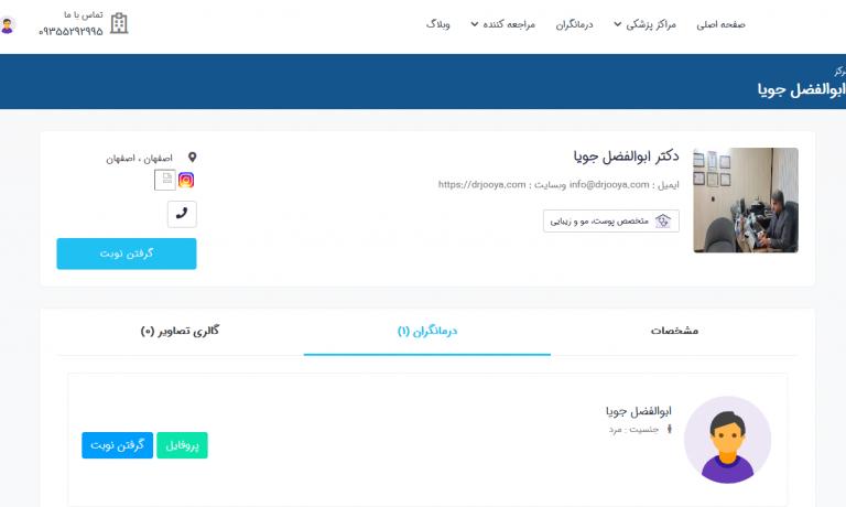 نوبتدهی اینترنتی برای مراجعه حضوری به مطب دکتر ابوالفضل جویا متخصص پوست اصفهان