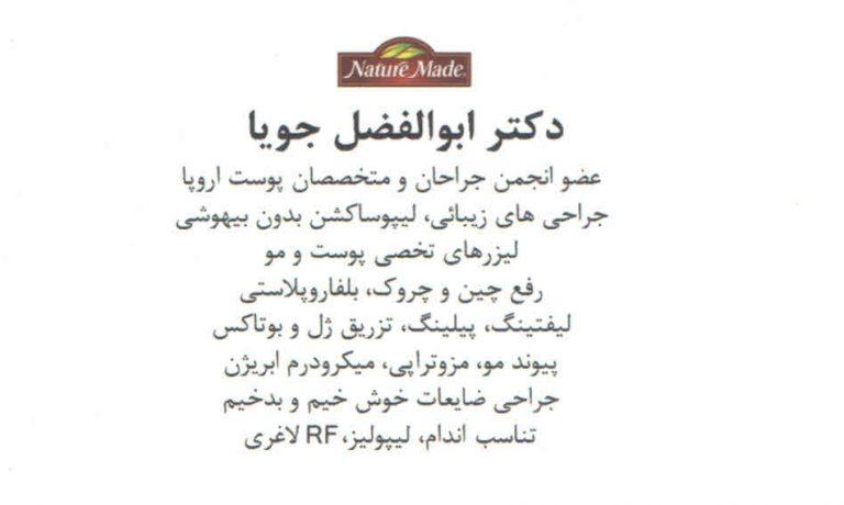 بهترین متخصص زیبایی اصفهان